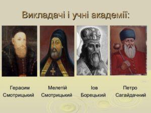 1-4 проф. НаУКМА